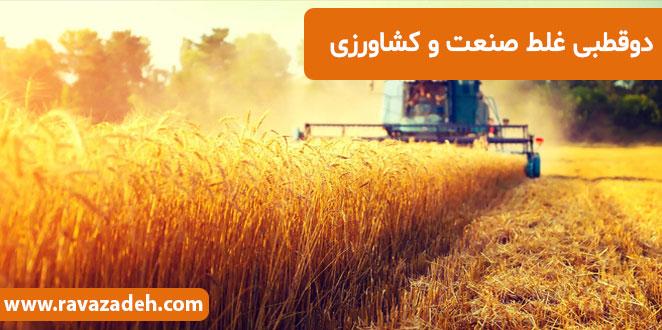Photo of دوقطبی غلط صنعت و کشاورزی