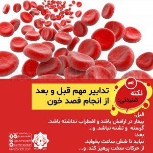 تدابیر مهم قبل و بعد از انجام فصد خون