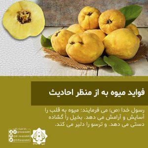 فواید میوه به از منظر احادیث