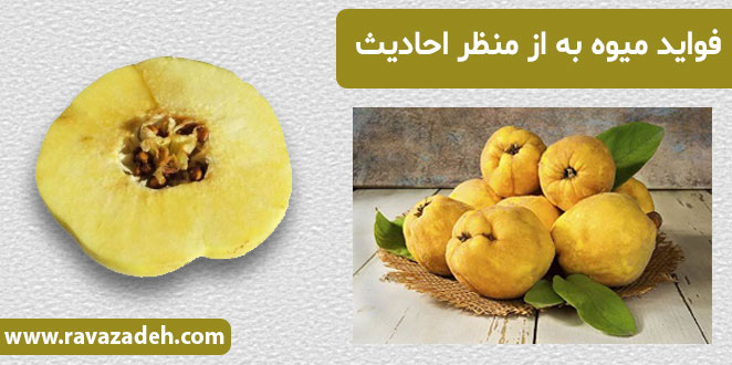 Photo of فواید میوه به از منظر احادیث