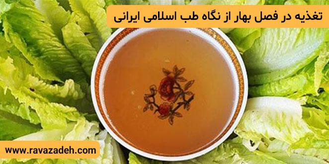 Photo of تغذیه در فصل بهار از نگاه طب اسلامی ایرانی