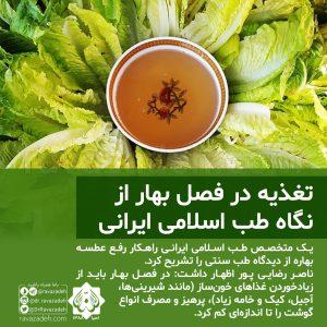 تغذیه در فصل بهار از نگاه طب اسلامی ایرانی