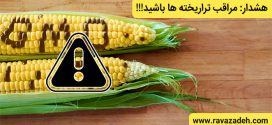 هشدار: مراقب تراریخته ها باشید!!!
