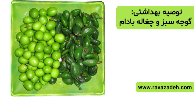 Photo of توصیه بهداشتی: گوجه سبز و چغاله بادام