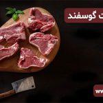 فضیلت گوشت گوسفند