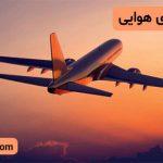 تدابیر سفرهای هوایی