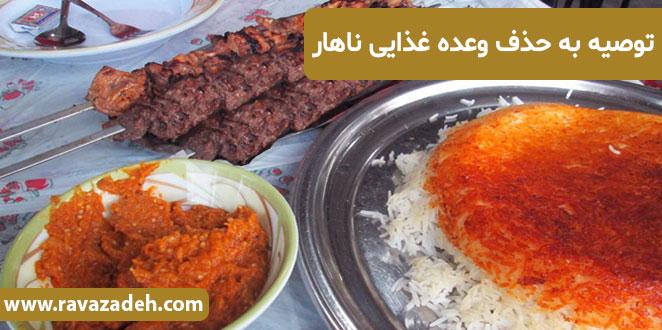 Photo of توصیه به حذف وعده غذایی ناهار