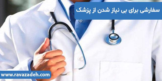Photo of سفارشی برای بی نیاز شدن از پزشک