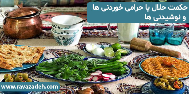 Photo of حکمت حلال و حرامی خوردنی ها و نوشیدنی ها