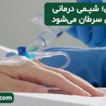هشدار محققان در مورد شیمی درمانی
