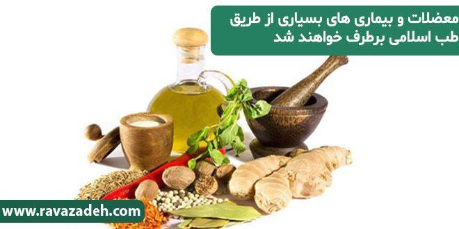 معضلات و بیماری های بسیاری از طریق طب اسلامی برطرف خواهند شد