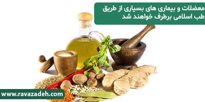 Photo of معضلات و بیماری های بسیاری از طریق طب اسلامی برطرف خواهند شد