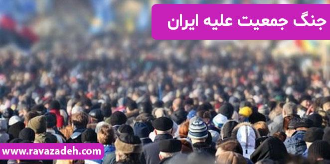 Photo of جنگ جمعیت علیه ایران