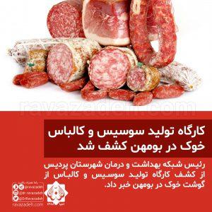 کارگاه تولید سوسیس و کالباس خوک در بومهن کشف شد