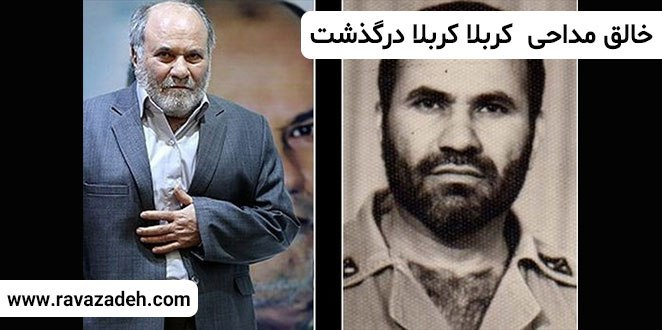 Photo of خالق مداحیکربلا کربلا درگذشت