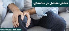 خشکی مفاصل در سالمندی