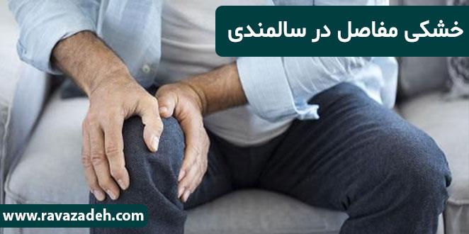 Photo of خشکی مفاصل در سالمندی