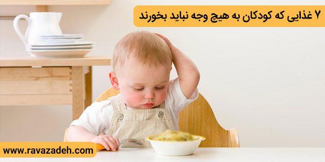 ترجمه مقاله >> ۷ غذایی که کودکان به هیچ وجه نباید بخورند