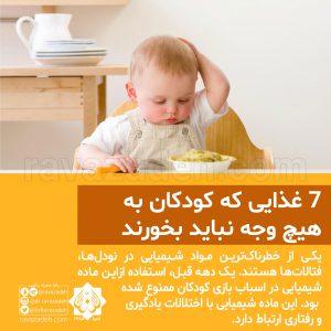7 غذایی که کودکان به هیچ وجه نباید بخورند