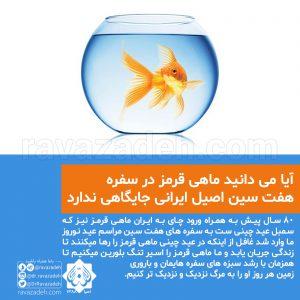 آیا می دانید ماهی قرمز در سفره هفت سین اصیل ایرانی جایگاهی ندارد