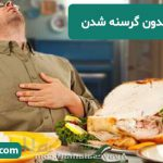 lمنع غذا خوردن بدون گرسنگی