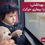 توصیه های بهداشتی: ماشین گرفتگی یا بیماری حرکت