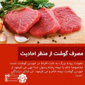 مصرف گوشت از منظر احادیث