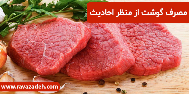 Photo of مصرف گوشت از منظر احادیث