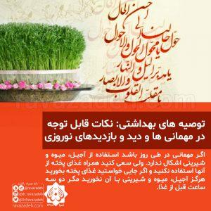 توصیه های بهداشتی: نکات قابل توجه در مهمانی ها و دید و بازدیدهای نوروزی