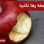 میوه ها را نصفه رهانکنید