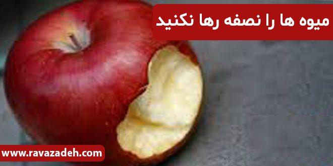 میوه ها را نصفه رها نکنید