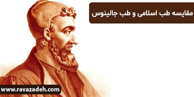 مقایسه طب اسلامی و طب جالینوس