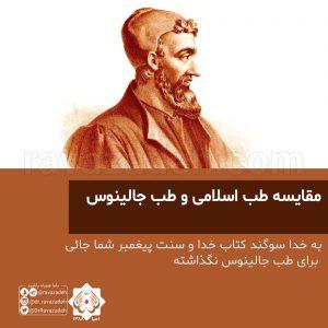 مقایسه طب اسلامی با طب جالینوس