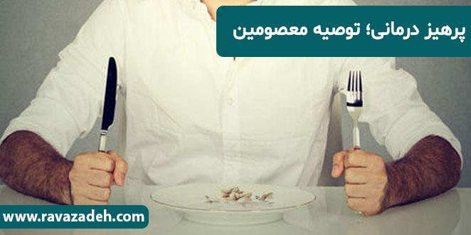 Photo of پرهیز درمانی؛ توصیه معصومین