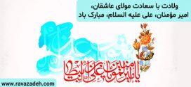 ولادت با سعادت مولای عاشقان، امیر مؤمنان، علی علیه السلام، مبارک باد