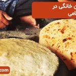 تاکید بر پخت نان خانگی
