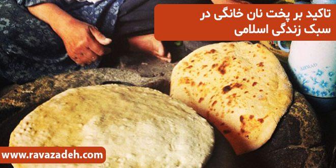 تاکید بر پخت نان خانگی در سبک زندگی اسلامی