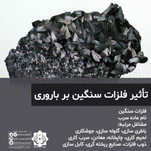 تأثیر فلزات سنگین بر باروری