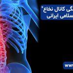 """راهکار درمانی """"تنگی کانال نخاع"""" از منظر طب اسلامی ایرانی"""