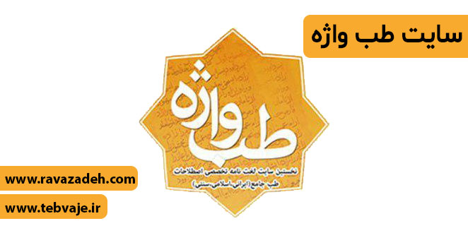 Photo of سایت طب واژه