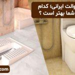 توالت فرنگی یا ایرانی