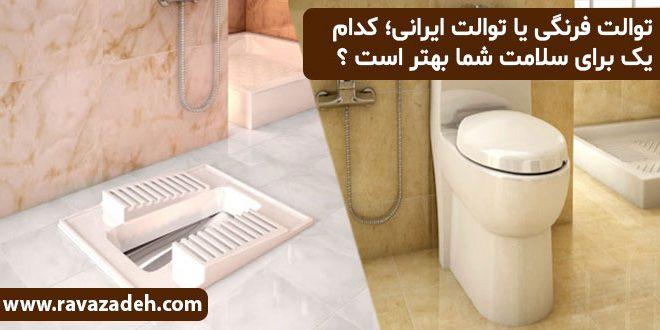توالت فرنگی یا توالت ایرانی؛ کدام یک برای سلامت شما بهتر است ؟