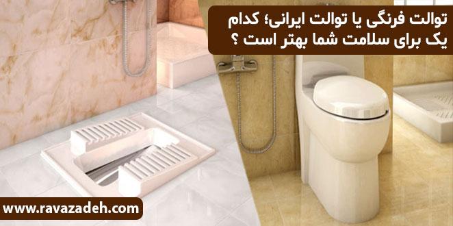 Photo of توالت فرنگی یا توالت ایرانی؛ کدام یک برای سلامت شما بهتر است ؟