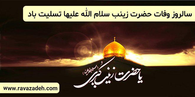 سالروز وفات حضرت زینب سلام الله علیها تسلیت باد