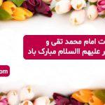 سالروز ولادت امام محمد تقی و حضرت علی اصغر عليهم االسلام مبارک باد