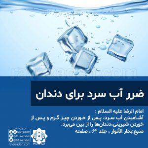 ضرر آب سرد برای دندان