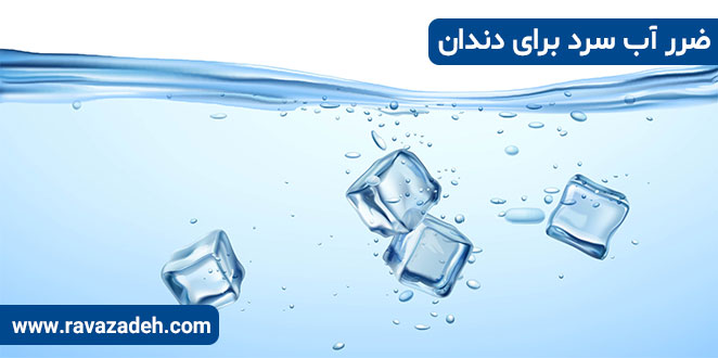 Photo of ضرر آب سرد برای دندان