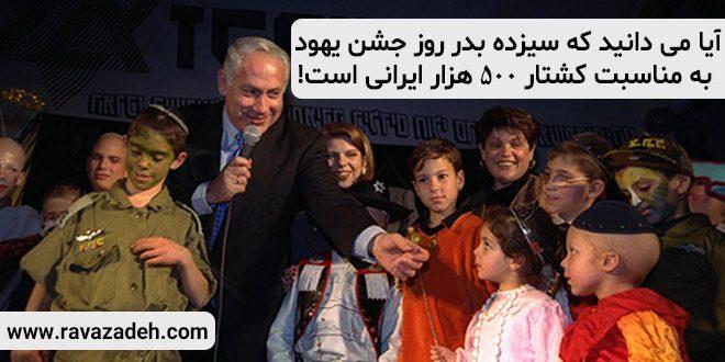 آیا می دانید که سیزده بدر روز جشن یهود به مناسبت کشتار ۵۰۰ هزار ایرانی است!