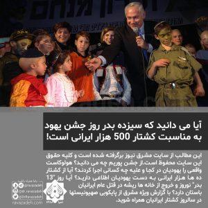 آیا می دانید که سیزده بدر روز جشن یهود به مناسبت کشتار 500 هزار ایرانی است!