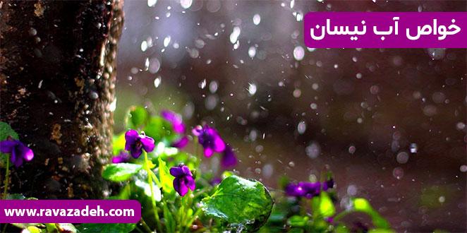 Photo of خواص آب نیسان